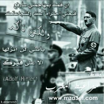 mza3et.com 847664a8de صور حكم واقوال هتلر   اجمل أقوال هتلر  Photo sayings Hitler   أدولف هتلر